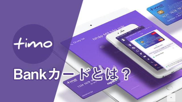 timobankカードとは